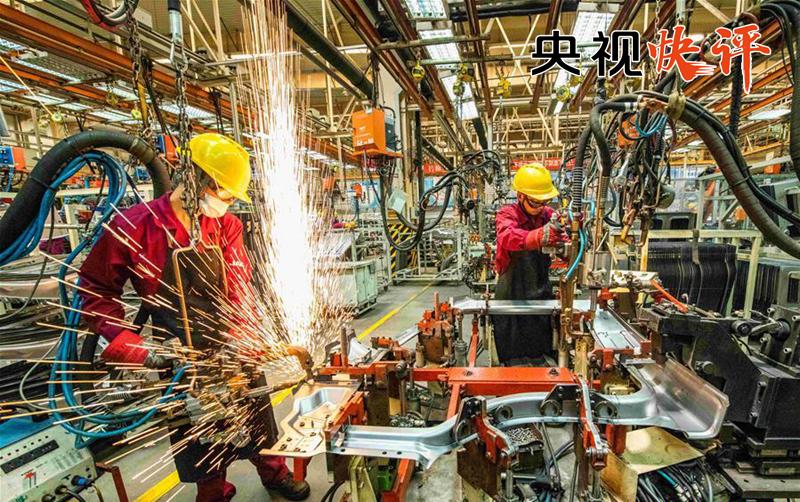 【央视快评】推动企业发挥更大作用实现更大发展