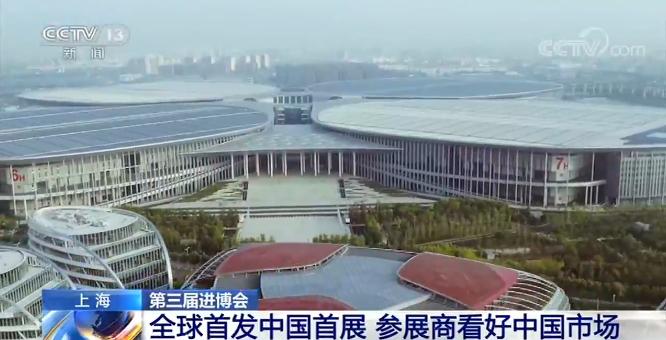 第三届进博会:参展商格外看好中国市场