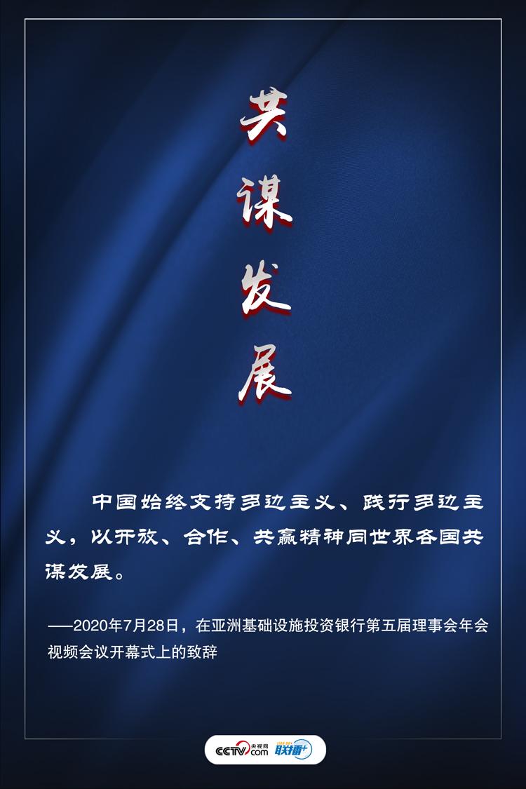 联播+丨践行多边主义 习近平为全球治理提供中国方案