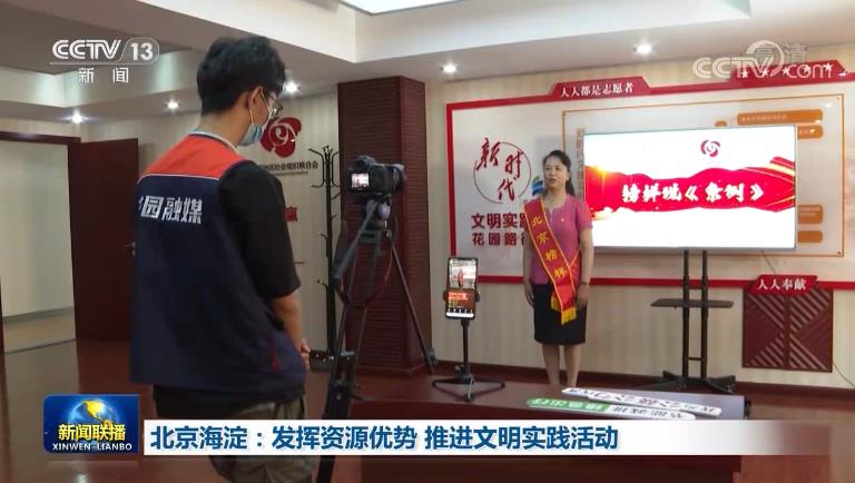 北京海淀:发挥资源优势推进文明实践活动