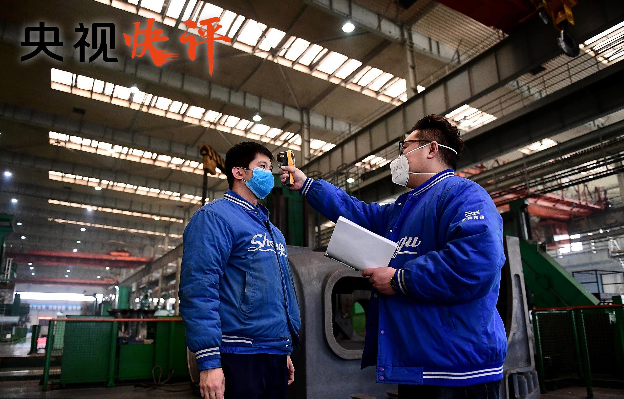 【央视快评】努力完成全年经济社会发展目标任务