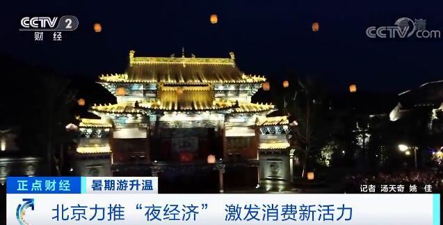 """北京力推""""夜经济"""" 激发消费新活力"""