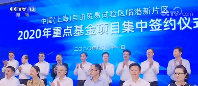 上海临港新片区重点基金项目集中签约 总投资283亿元