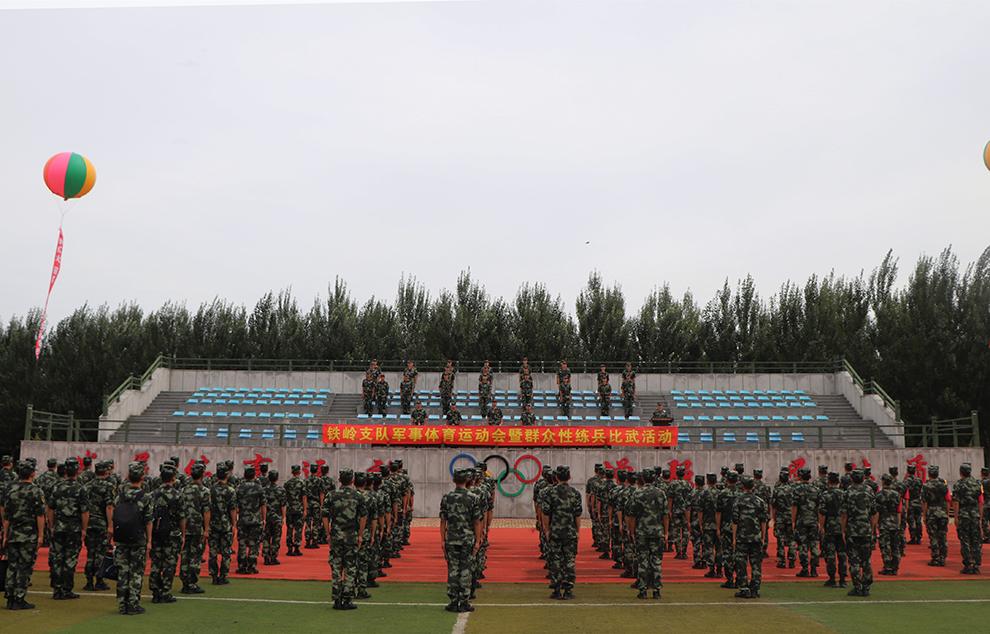 武警铁岭支队举办2020年军事体育运动会暨群众性练兵比武活动