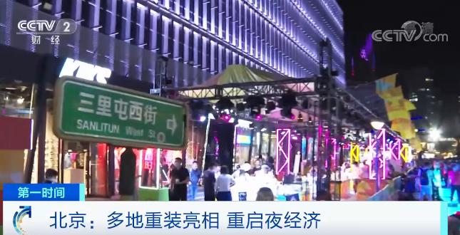 北京:多地重装亮相 重启夜经济