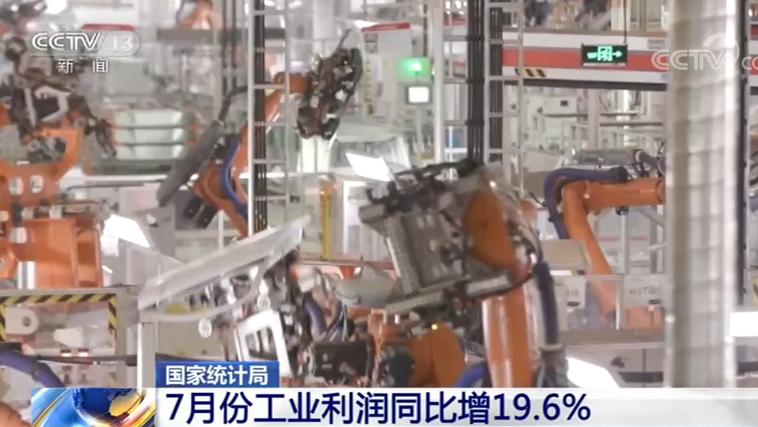 国家统计局公布数据 7月份工业利润同比增19.6%