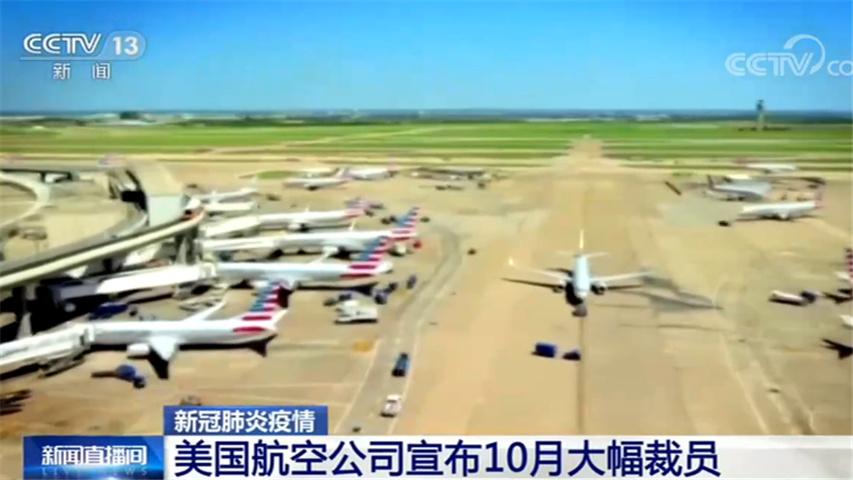 救助将于9月到期!美国航空公司宣布10月大幅裁员