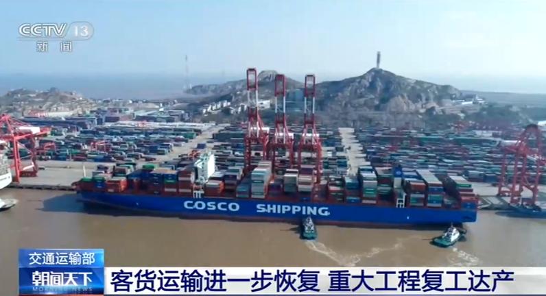 交通运输部:客货运输进一步恢复 重大工程复工达产