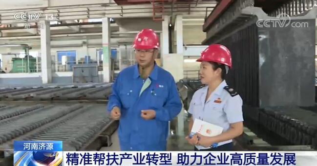 河南济源:精准帮扶产业转型 助力企业高质量发展