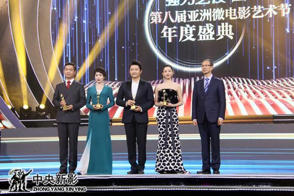 第八届亚洲微电影艺术节年度盛典颁奖晚会