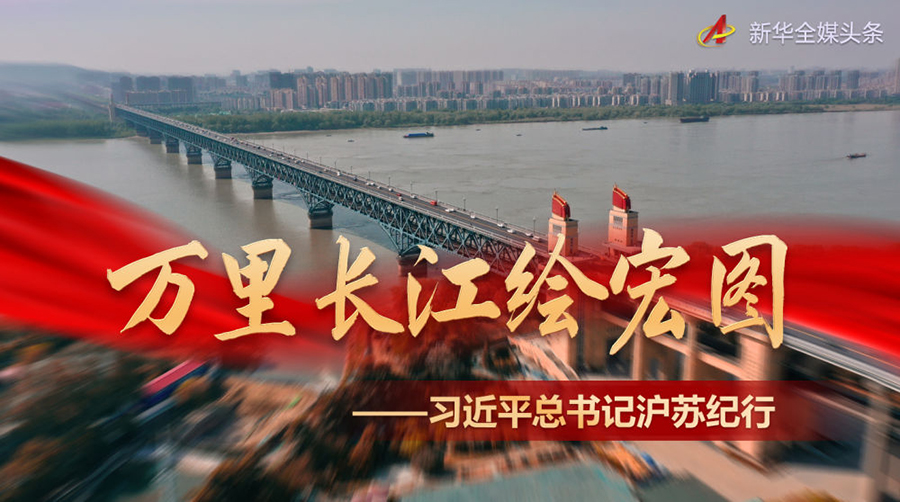 万里长江绘宏图――习近平总书记沪苏纪行