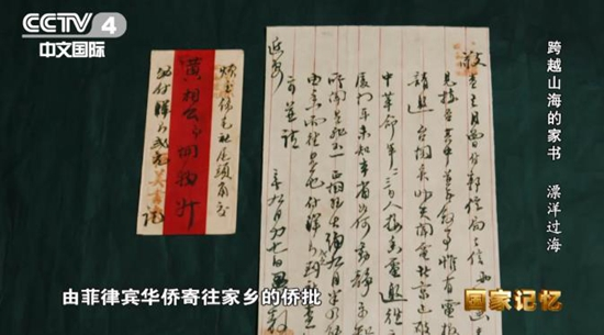 海外华侨得知国内革命胜利的消息后,寄往家乡的侨批