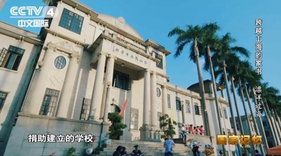 由华侨和港澳同胞捐助建立的台山市第一中学