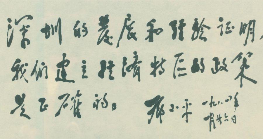 图为邓小平为深圳经济特区题词。