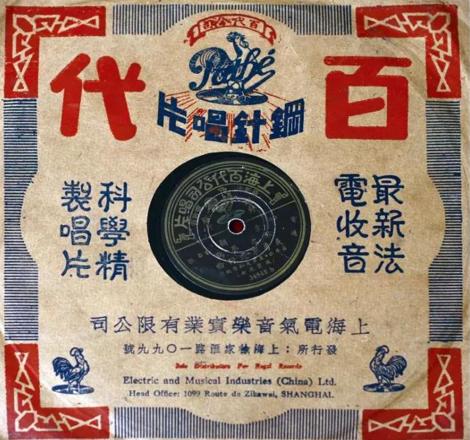 △首版《义勇军进行曲》黑胶唱片