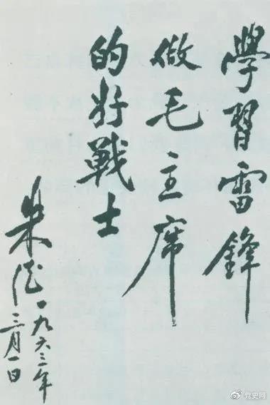 1963年3月1日,朱德关于向雷锋学习的题词。