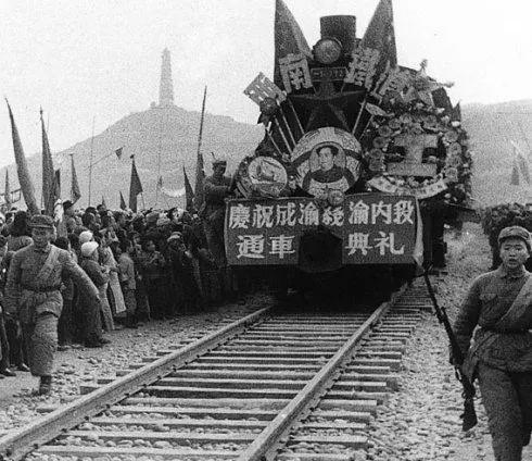 △1952年7月1日,成渝铁路通车