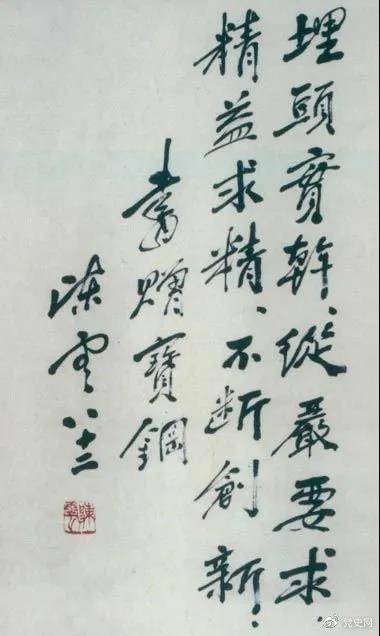 1986年5月18日,陈云给宝钢的题词。