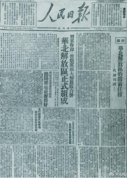 1948年6月15日,晉冀魯豫解放區《人民日報》與《晉察冀日報》合并后出版的《人民日報》創刊號。