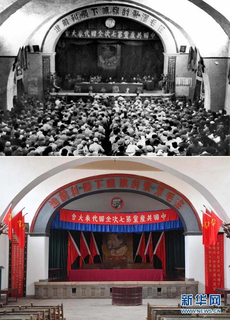 拼版照片:上圖為中國共產黨第七次全國代表大會會場(資料照片,新華社發);下圖為2021年3月31日拍攝的位于延安市楊家嶺革命舊址的中國共產黨第七次全國代表大會會場(新華社記者張博文攝)。新華社發