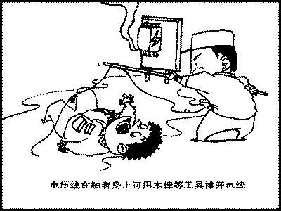 自绘漫画敲响安全警钟