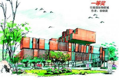 空港新城标志性建筑简笔画征集活动评选结果出炉