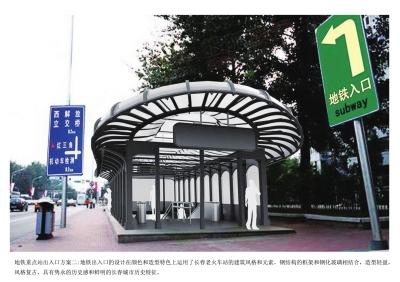 诚邀广大市民为长春地铁站空间一体化艺术设计方案建言献策