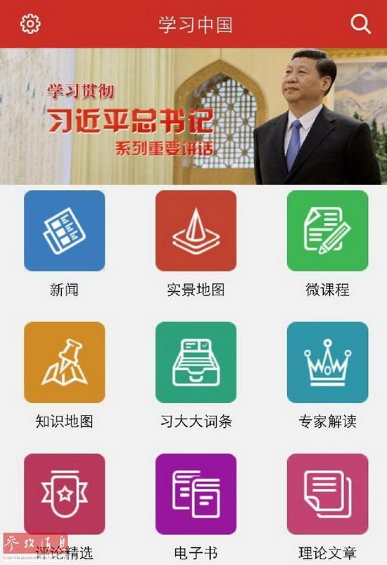 外媒报道学习中国App:每人都能找到兴趣点