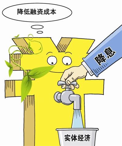 党建 滚动新闻    10日傍晚,中国人民银行宣布,下调金融机构一年期存