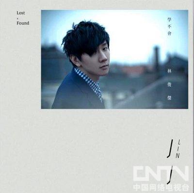 林俊杰《学不会》专辑封面-12月华语唱片 萧亚轩林俊杰五月天力拼岁