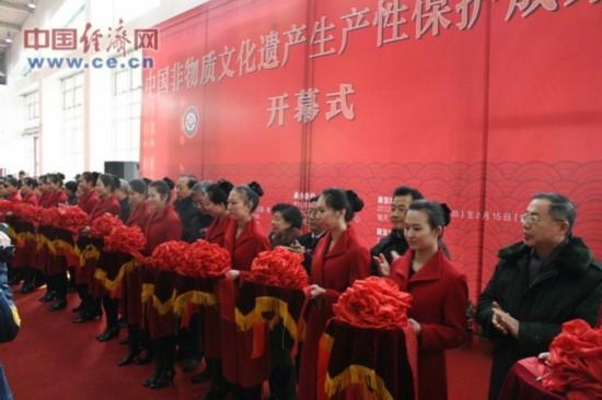 中国非物质文化遗产生产性保护成果大展开幕式剪彩仪式 中国经济网 李冬阳/摄