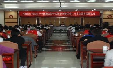 服务队参加江西省红十字志愿者表彰大会
