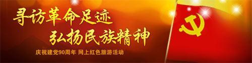 """""""寻访革命足迹、弘扬民族精神""""网上红色旅游活动专题"""
