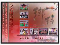 2008年5月3日《乡约魅力凤凰》首届中国张家港河阳山歌节暨第三届凤凰桃花节