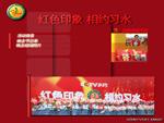 2005年10月4日《红色印象乡约习水》大型晚会
