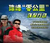 """珠峰""""零公里""""行动(一)"""