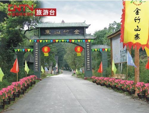 景德镇金竹山寨旅游风景区_旅游台_中国网络电视台