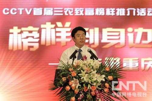 中国农业电影电视中心党委书记主任傅玉祥致辞