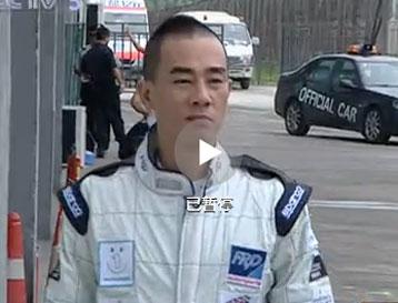 [赛车时代]明星赛车秀 郭富城第一朱茵垫底