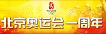 <strong><center>北京奥运会一周年特别活动</center></strong><br>
