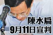 扁家弊案9月11日宣判