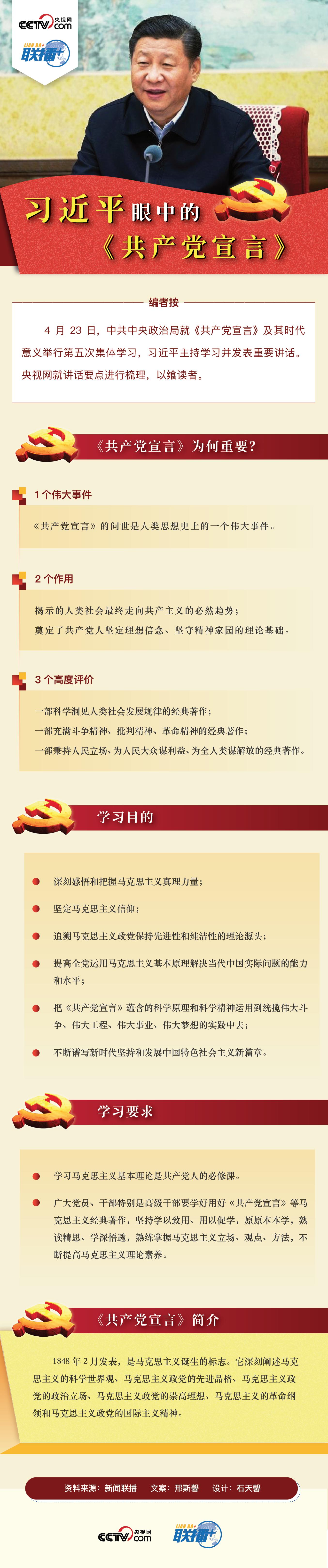 习近平眼中的《共产党宣言》