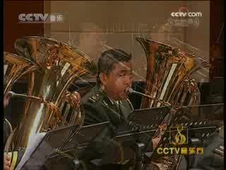 中国人民解放军军乐团经典曲目汇演