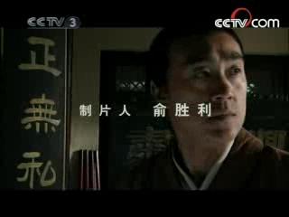 大宋提刑官 第46集