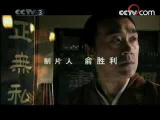 大宋提刑官 第47集