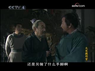 大宋提刑官 第42集