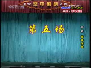 京剧 春草闯堂 2-3