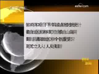 晚间新闻 2008-10-31