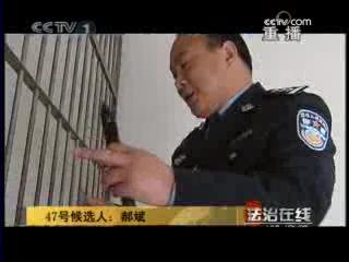 法治在线 2008-12-20