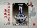 马未都说收藏陶瓷篇:雍乾青花